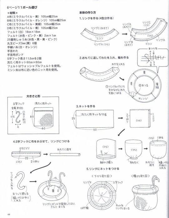 037_ 松 田惠子 的 不 织布 益智 玩具 作品 集 044 (541x700, 70Kb)