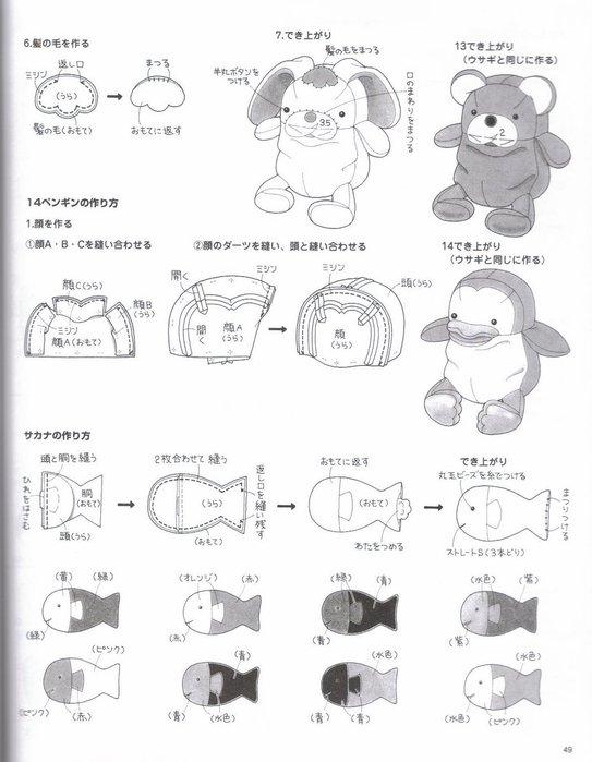 037_ 松 田惠子 的 不 织布 益智 玩具 作品 集 049 (543x700, 63Kb)
