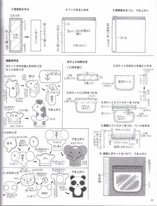 037_ 松 田惠子 的 不 织布 益智 玩具 作品 集 053 (534x700, 81Kb)