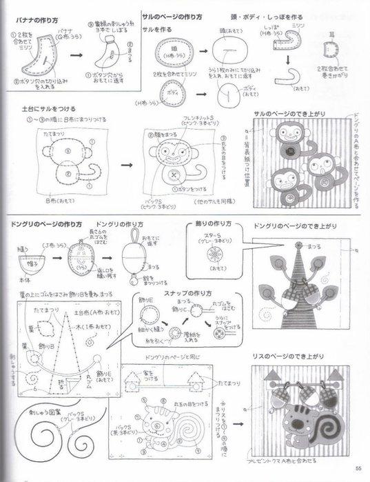037_ 松 田惠子 的 不 织布 益智 玩具 作品 集 055 (537x700, 77Kb)