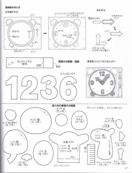 037_ 松 田惠子 的 不 织布 益智 玩具 作品 集 057 (533x700, 66Kb)