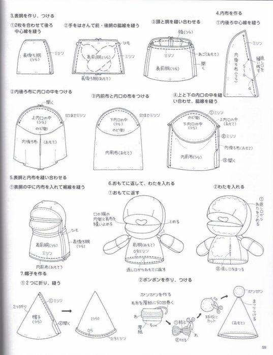037_ 松 田惠子 的 不 织布 益智 玩具 作品 集 059 (537x700, 62Kb)