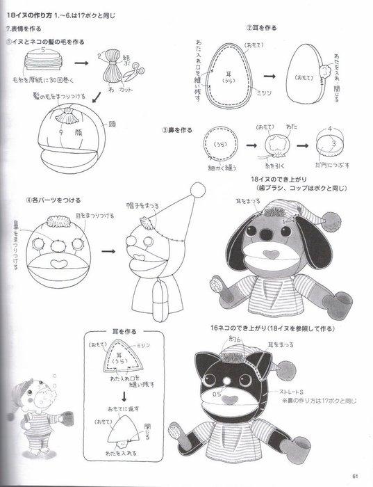 037_ 松 田惠子 的 不 织布 益智 玩具 作品 集 061 (537x700, 63Kb)