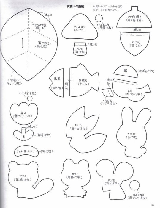 037_ 松 田惠子 的 不 织布 益智 玩具 作品 集 065 (539x700, 54Kb)
