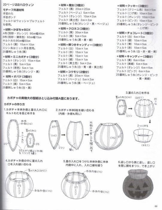 037_ 松 田惠子 的 不 织布 益智 玩具 作品 集 069 (541x700, 79Kb)