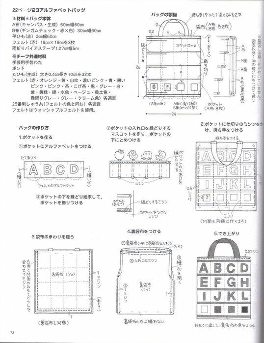 037_ 松 田惠子 的 不 织布 益智 玩具 作品 集 072 (538x700, 76Kb)