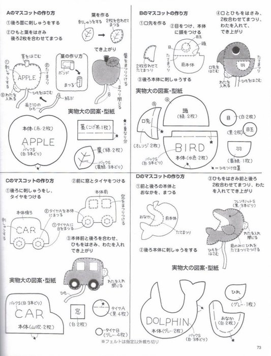 037_ 松 田惠子 的 不 织布 益智 玩具 作品 集 073 (533x700, 80Kb)