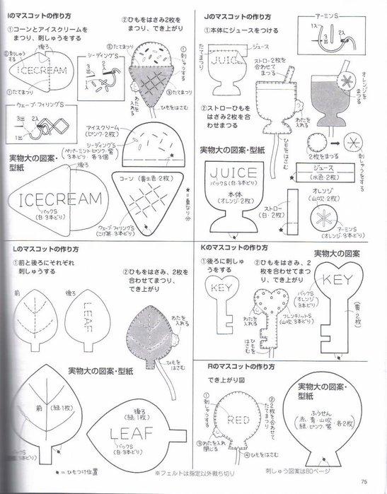 037_ 松 田惠子 的 不 织布 益智 玩具 作品 集 075 (547x700, 85Kb)