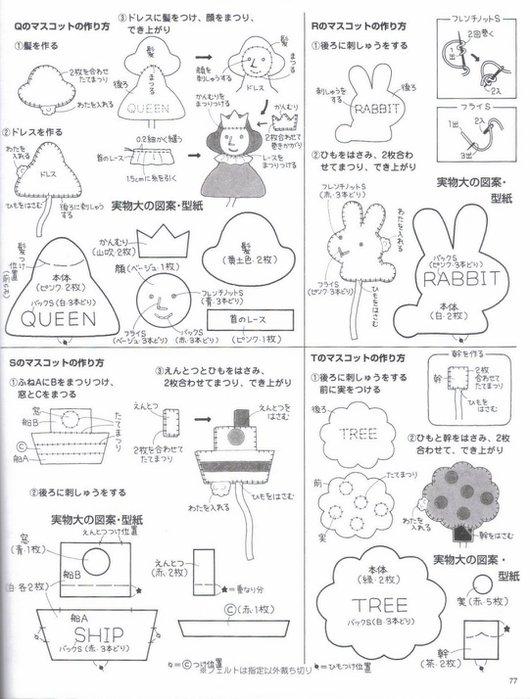037_ 松 田惠子 的 不 织布 益智 玩具 作品 集 077 (530x700, 83Kb)