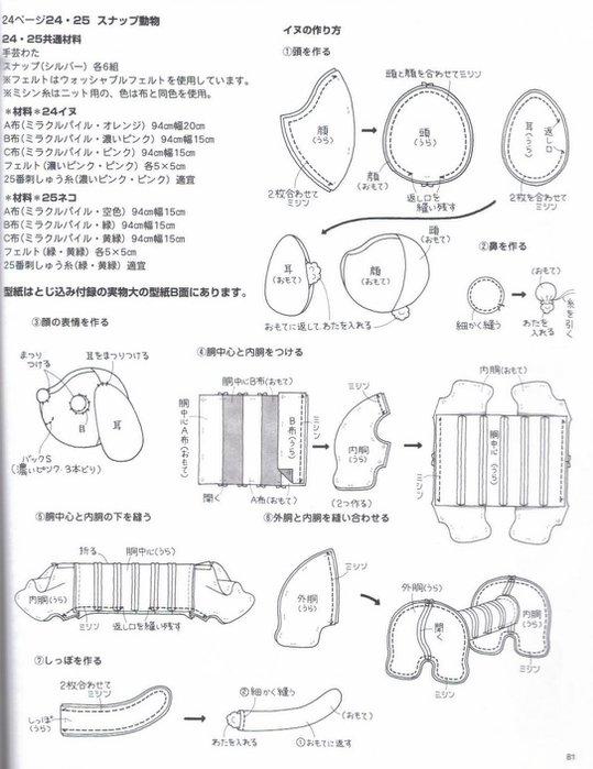 037_ 松 田惠子 的 不 织布 益智 玩具 作品 集 081 (539x700, 71Kb)