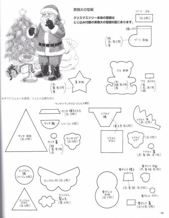 037_ 松 田惠子 的 不 织布 益智 玩具 作品 集 085 (544x700, 59Kb)