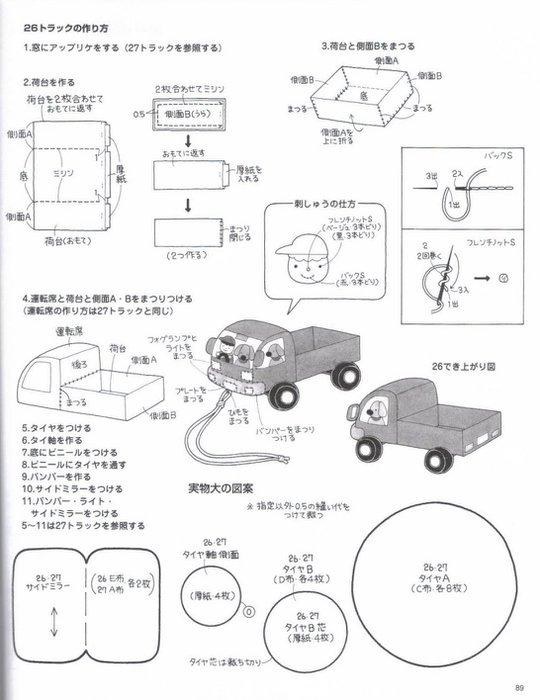 037_ 松 田惠子 的 不 织布 益智 玩具 作品 集 089 (540x700, 61Kb)