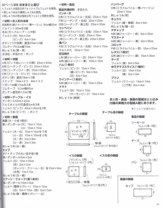037_ 松 田惠子 的 不 织布 益智 玩具 作品 集 091 (547x700, 85Kb)