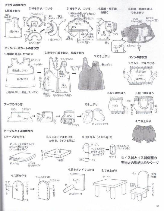 037_ 松 田惠子 的 不 织布 益智 玩具 作品 集 093 (544x700, 76Kb)