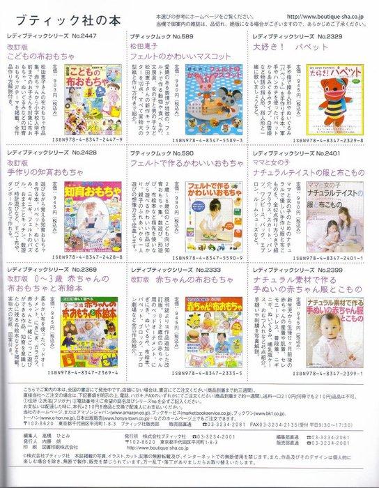 037_ 松 田惠子 的 不 织布 益智 玩具 作品 集 097 (544x700, 125Kb)