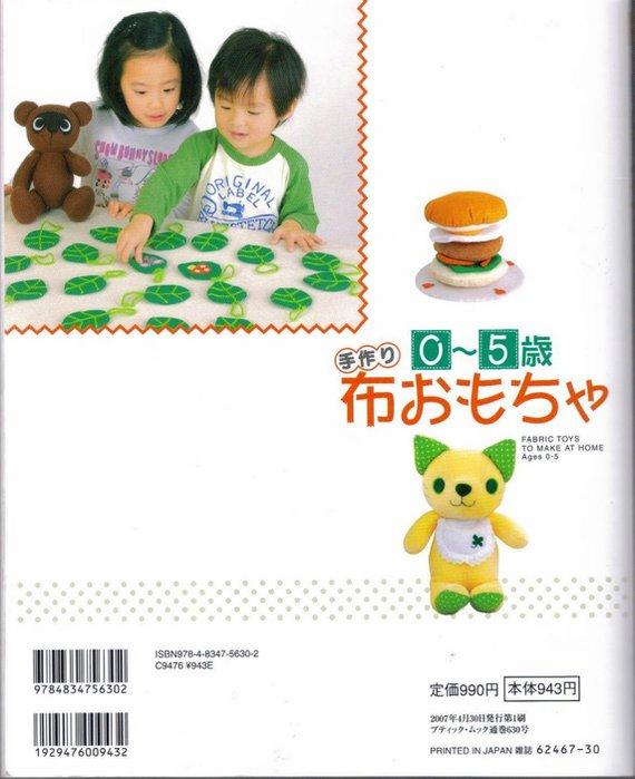 037_ 松 田惠子 的 不 织布 益智 玩具 作品 集 098 (570x700, 63Kb)