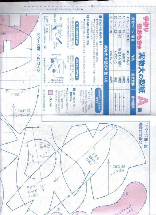 037_ 松 田惠子 的 不 织布 益智 玩具 作品 集 ~ 纸型 A (508x700, 88Kb)