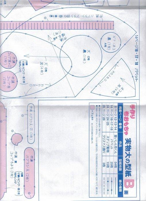 037_ 松 田惠子 的 不 织布 益智 玩具 作品 集 ~ 纸型 B (508x700, 81Kb)