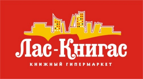 Лас Книгас Челябинск Интернет Магазин