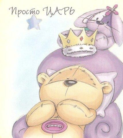 Открытка с Днем рождения мишка Физзи Мун