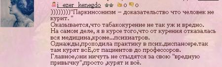 КОММЕНТАРИЙ i_ezer_kenegdo (450x137, 113Kb)