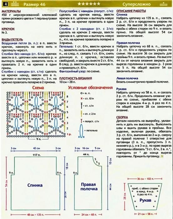 ajur-kofta1 (553x700, 177Kb)
