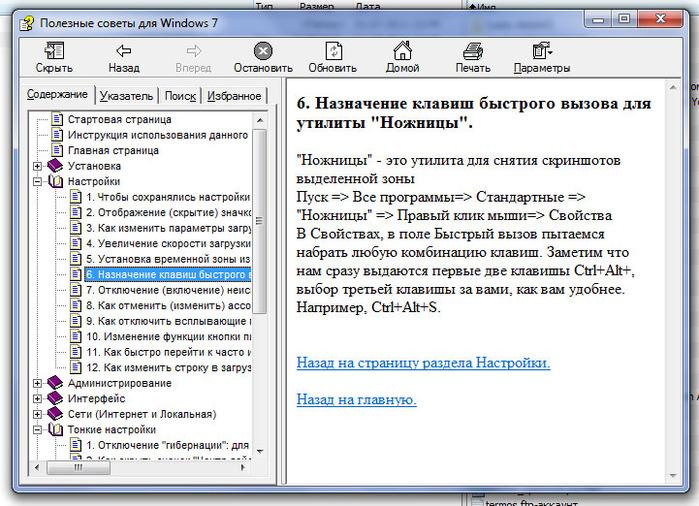 2447247_windows7 (700x506, 191Kb)
