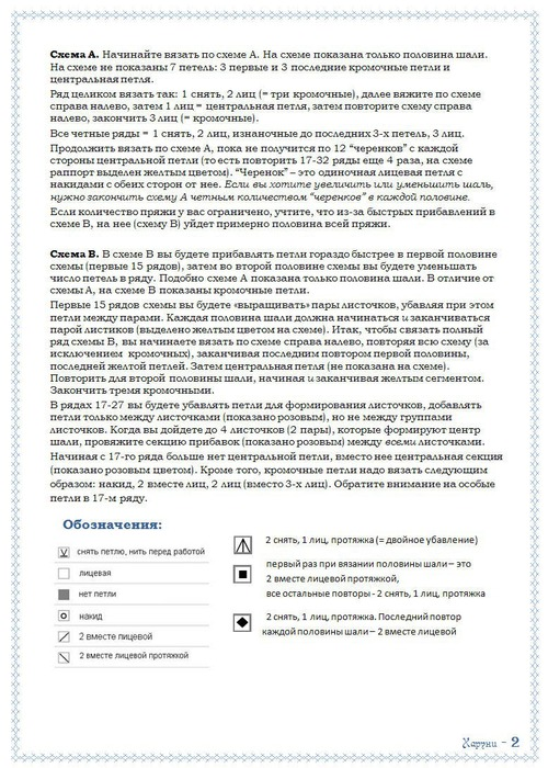 haruni_rus1n (500x700, 138Kb)