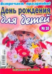 Встречаем праздники №10 2011 День рождения для детей (175x250, 18Kb)