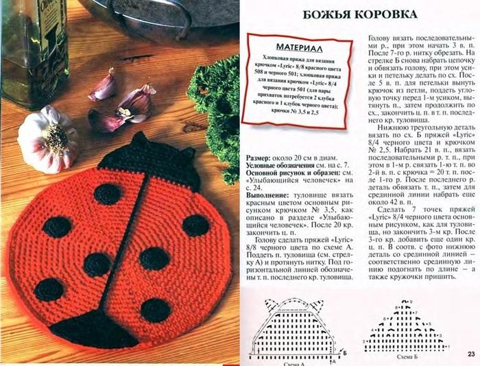 Схема вязания крючком божьей коровки 65