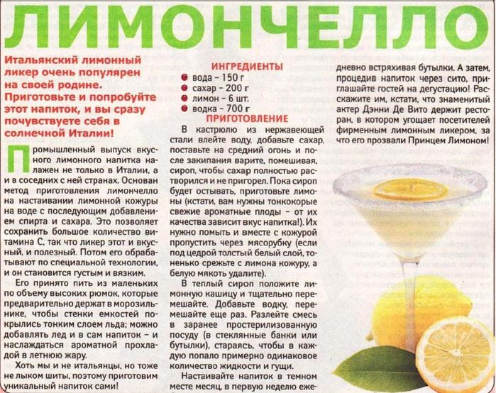 Как в домашних условиях приготовить лимончелло 123