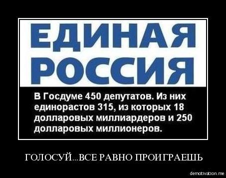 ВЫБОРЫ 2012 - ПРИШЛА ПОРА МЕНЯТЬ ВЛАСТЬ В РОССИИ ?! - Страница 2 75809716_69307356_edrossiya