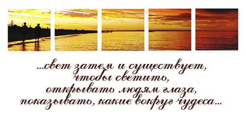 3621698_svet_zatem_i_syshestvyet_chtobi_svetit_otkrivat_ludyam_glaza (500x250, 94Kb)