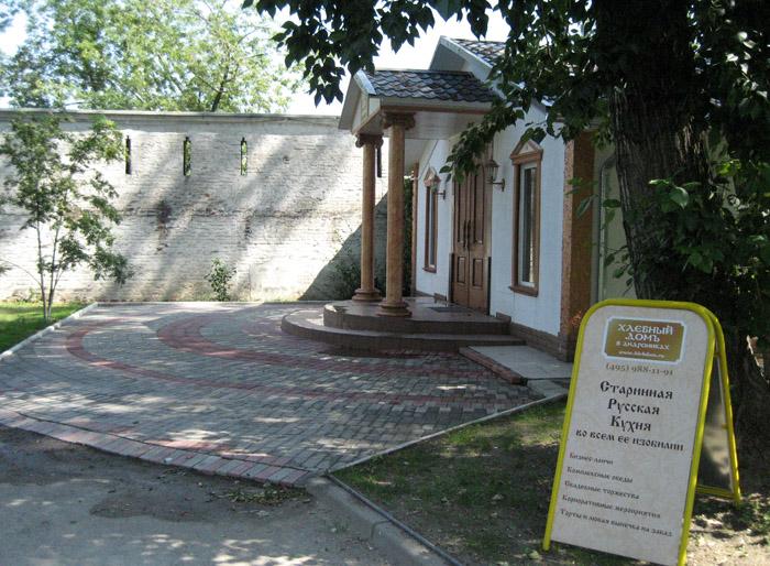 1067597_Andronikov_Hlebnii_dom_bizneslanch (700x514, 191Kb)