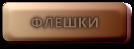 cooltext536971616 (134x49, 9Kb)