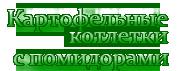картоф.котлет (177x71, 15Kb)