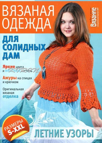 2920236_Vyazanie_modno_prosto_07_2011_spec (428x600, 60Kb)