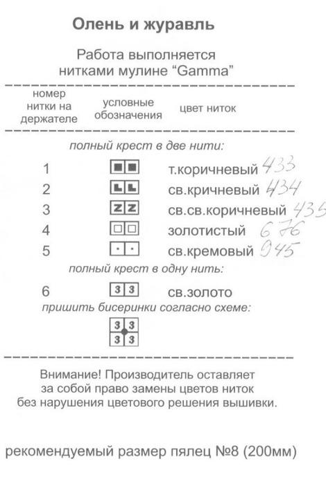 Описание (470x700, 58Kb)