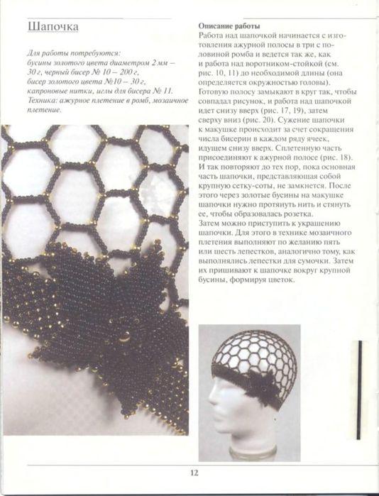 Схемы шапочки из бисера
