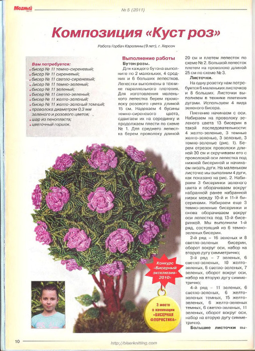 Модный журнал №5 2011_10 (508x700, 168Kb)