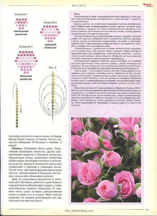 Модный журнал №5 2011_11 (508x700, 153Kb)
