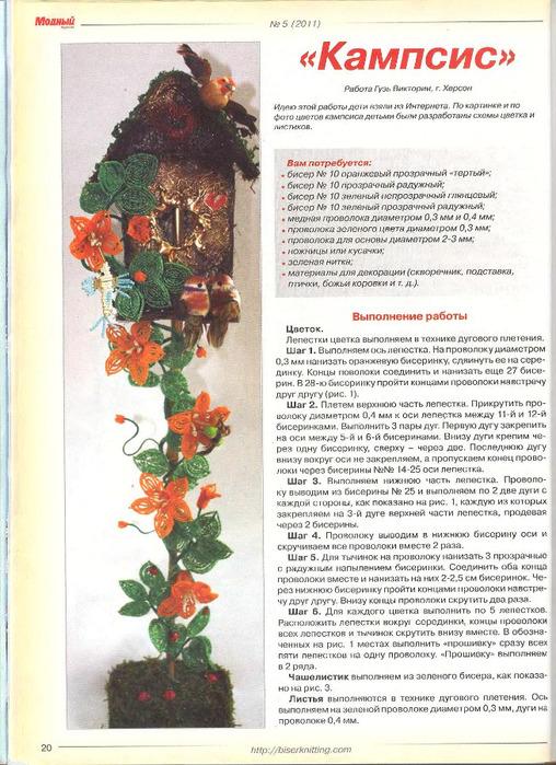 Модный журнал №5 2011_20 (508x700, 159Kb)