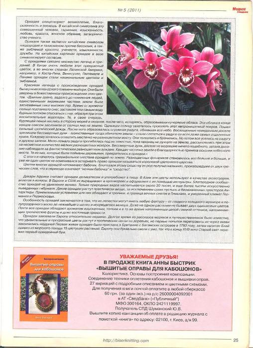Модный журнал №5 2011_25 (508x700, 172Kb)
