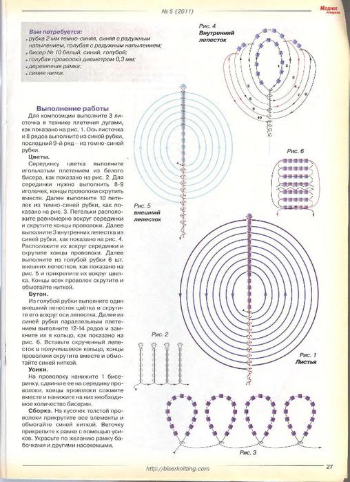 журнал Модный бисер 5-2011.