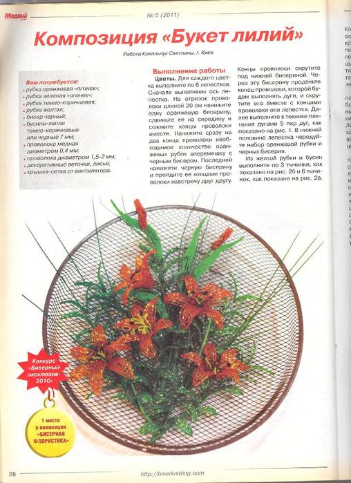 Модный журнал №5 2011_28 (508x700, 166Kb)