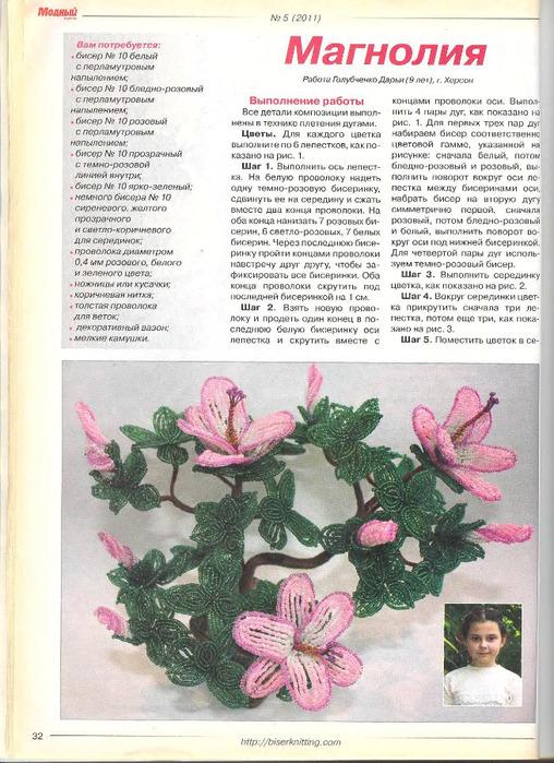 Модный журнал №5 2011_32 (508x700, 158Kb)