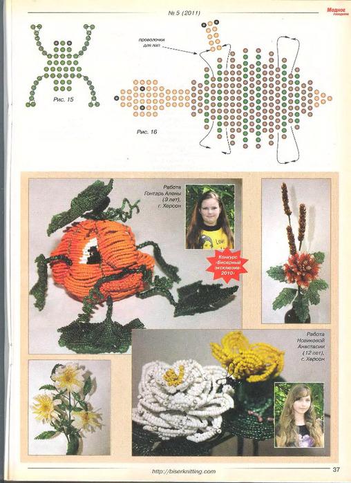 Модный журнал №5 2011_37 (508x700, 155Kb)