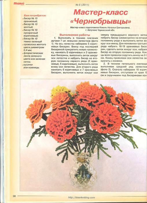 Модный журнал №5 2011_38 (508x700, 166Kb)