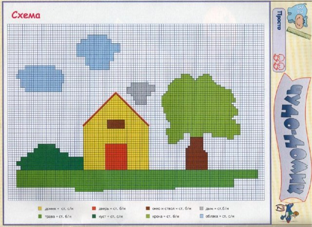 домик (640x466, 79Kb)
