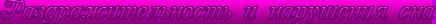 раздражительн (436x24, 12Kb)